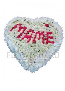 Сердце для любимой Мамы